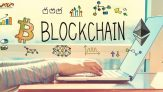 [Udemy] Learn Blockchain from Scratch: Become an Expert! (Animated)